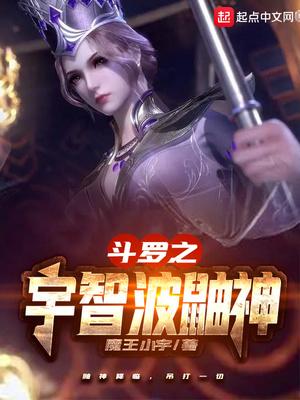 斗羅之宇智波鼬神